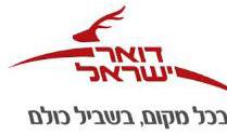 חברת דואר ישראל