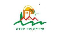 עיריית אור יהודה